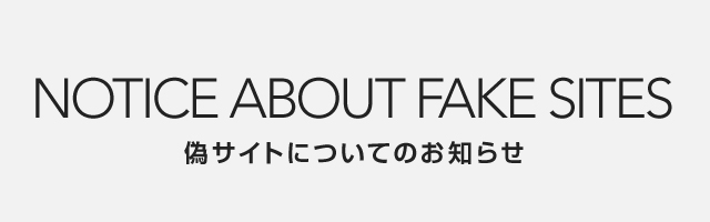 NOTICE ABOUT FAKE SITES | 偽サイトにご注意ください